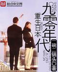 重生日本九零年代